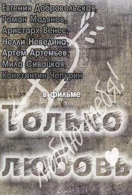 Постер фильма Только любовь (2011)