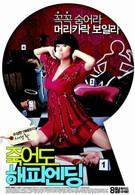 Роковая женщина (2007)