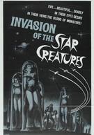 Вторжение космических существ (1962)