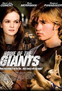 Постер фильма Дом гигантов (2007)