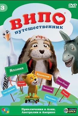 Постер фильма Випо – путешественник (2007)