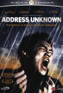Постер фильма Адрес неизвестен (2001)