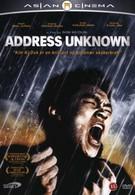 Адрес неизвестен (2001)