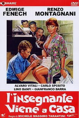 Постер фильма Учительница на дому (1978)