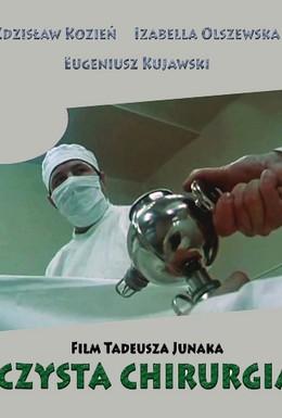 Постер фильма Чистая хирургия (1977)