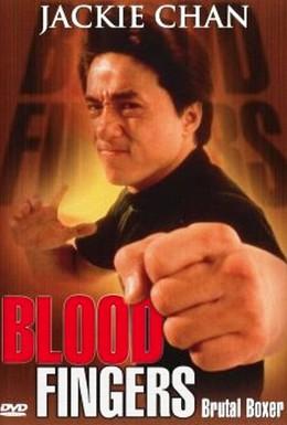 Постер фильма Кровавые пальцы (1972)