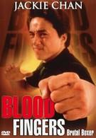 Кровавые пальцы (1972)