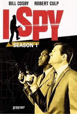 Постер фильма Я – шпион (1965)