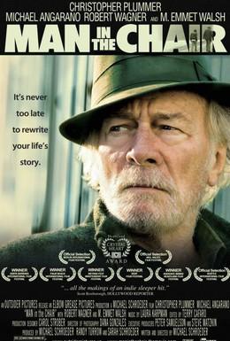 Постер фильма Человек в кресле (2007)