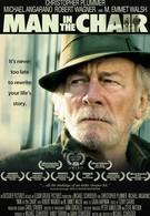 Человек в кресле (2007)