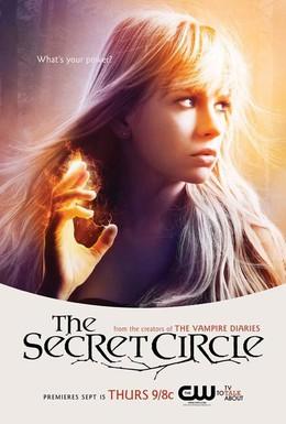Постер фильма Тайный круг (2011)