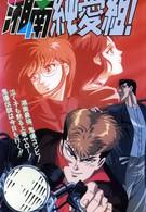 Крутой учитель Онидзука: Ранние годы (1994)