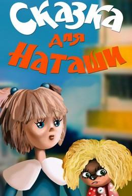 Постер фильма Сказка для Наташи (1986)