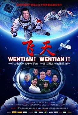 Постер фильма Шэньчжоу-11 (2011)