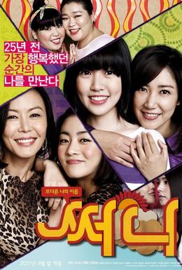Постер фильма Солнечные (2011)