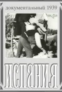Постер фильма Испания (1939)