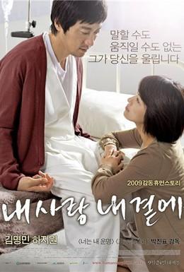 Постер фильма Моя любовь со мной (2009)