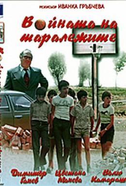 Постер фильма Война ежей (1979)