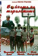 Война ежей (1979)