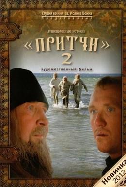 Постер фильма Притчи 2 (2011)