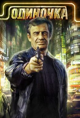Постер фильма Одиночка (1987)