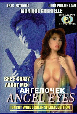 Постер фильма Глаза ангела (1993)