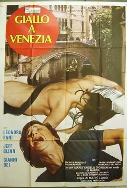 Постер фильма Кровь в Венеции (1979)