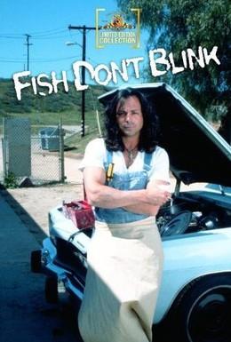 Постер фильма Рыба не моргает (2002)