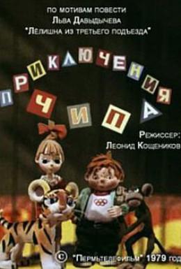 Постер фильма Приключения Чипа (1979)