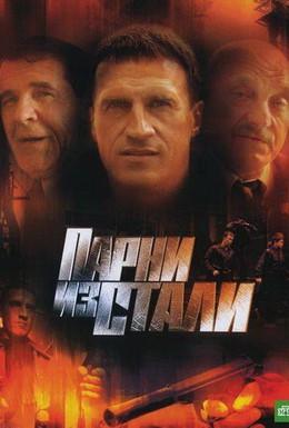 Постер фильма Парни из стали (2004)