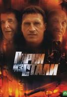 Парни из стали (2004)