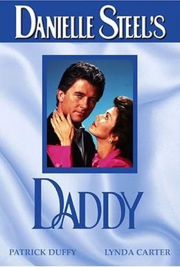 Постер фильма Папочка (1991)