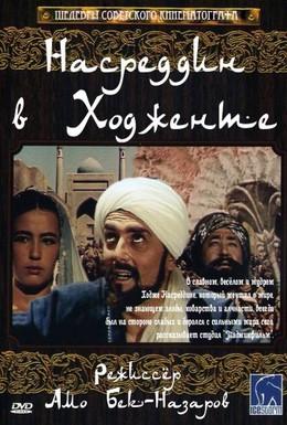 Постер фильма Насреддин в Ходженте, или Очарованный принц (1959)