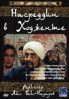 Насреддин в Ходженте, или Очарованный принц (1959)