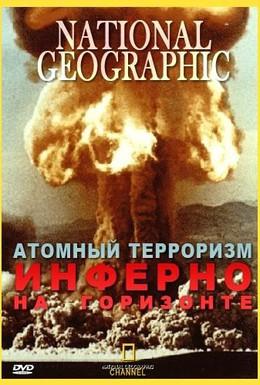 Постер фильма Атомный терроризм. Инферно на горизонте (2002)