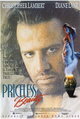 Постер фильма Любовные грезы (1988)