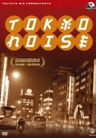Шумы Токио (2002)