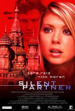 Постер фильма Теневой партнер (2004)