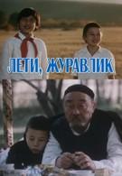 Лети, журавлик (1985)