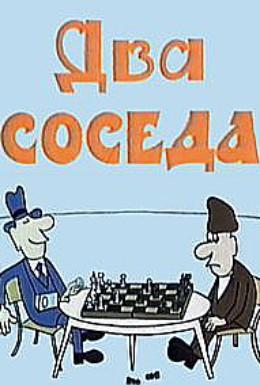 Постер фильма Два соседа (1980)