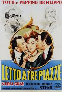 Постер фильма Трехспальная кровать (1960)