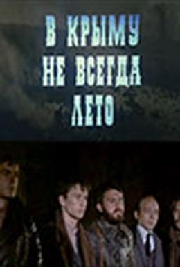 Постер фильма В Крыму не всегда лето (1987)