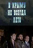 В Крыму не всегда лето (1987)