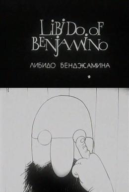 Постер фильма Либидо Бенджамина (1994)