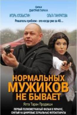 Постер фильма Нормальных мужиков не бывает (2010)