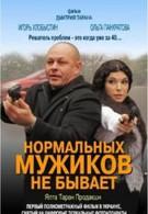 Нормальных мужиков не бывает (2010)