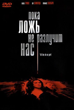 Постер фильма Пока ложь не разлучит нас (2007)