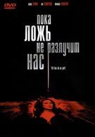 Пока ложь не разлучит нас (2007)