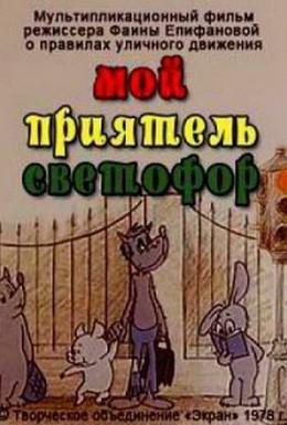 Постер фильма Мой приятель светофор (1978)