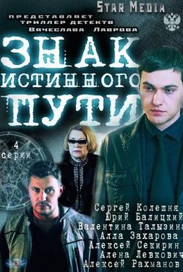 Постер фильма Знак истинного пути (2012)